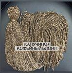 Воздушные Косички цвет «капучино+кофейный Блонд»