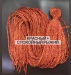 Воздушные Косички цвет «красный+спокойный рыжий»