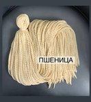 Воздушные Косички цвет « пшеница»
