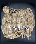 Воздушные Косички цвет «пшеничный блонд + Темная пшеница»